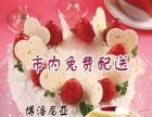 珠海生日蛋糕预订网上蛋糕店香洲区烘焙送货上门