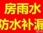 黔江区房屋防水补漏