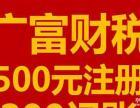 斗门区、金湾区注册,公司全城最低500元起。