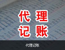 湛江代理记账 税务咨询 兼职外账 财务服务