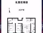 北京大兴 区机场附近新项目2万每平米河北都没有的房价70年