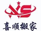桂林市喜顺搬家公司