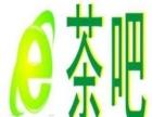 广西北海珍珠奶茶培训/冷饮店投资费用咨询/奶茶店开店流程