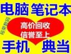 重庆专业高价回收各种品牌手机ipad笔记本电脑相机