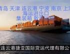 连云港海运出口 到雅加达/泗水/三宝垄/乌拉湾