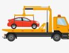 天津24小时汽车救援电话 天津道路救援拖车搭电换胎电话