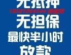 江北区贷款抵押房屋