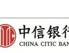 中信银行房产抵押贷款70%放款最长可贷30年