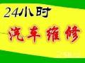 深圳24 小时修车补胎搭电道路救援