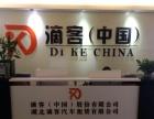 滴客(中国)股份有限公司加盟加盟 汽车租赁/买卖