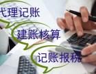 广州专业代理记账 验资报告 一站式优惠服务