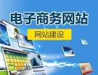 广州网站建设就选互赢网络可选模板也可量身定制