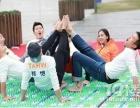 杭州户外拓展,趣味运动会