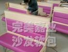 完美嘉业专业沙发维修翻新窗帘椅子卡座制作软硬包制作
