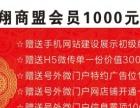 1000元建网站送3600元礼包