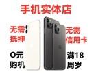 广州手机分期付款满18岁0首付 oppo苹果 华为vivo