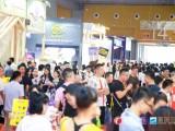 2021第41届广州特许连锁加盟展览会