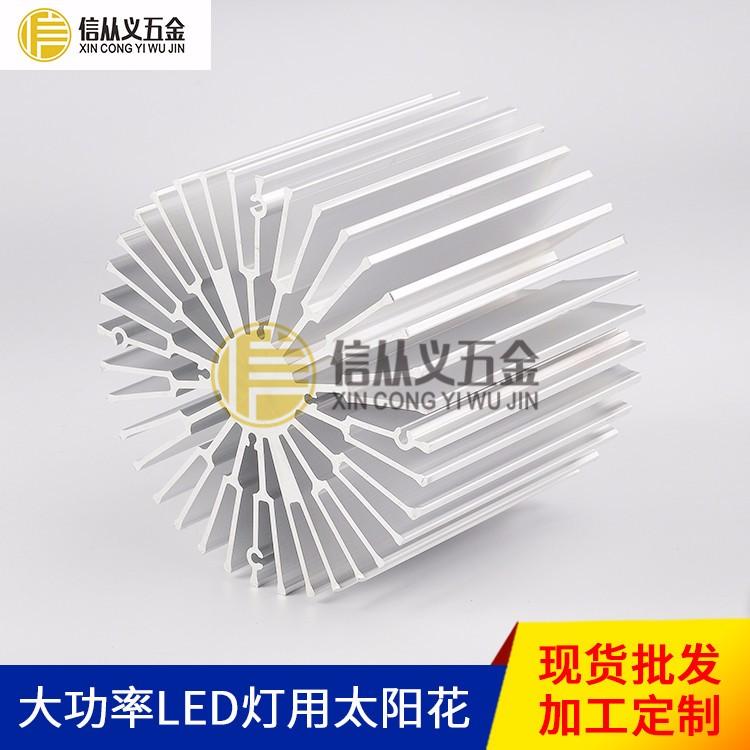 深圳太阳花散热器铝型材定制 铝型材生产厂家