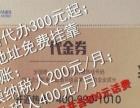 晋安区公司注册代办0元
