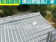 asa合成树脂瓦仿古屋顶瓦平改坡塑料瓦及防水帽配件
