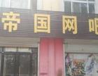 云红大街华乐小区东沿街 网吧转让