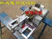 铁皮保温压边机电动压边机卷圆机一体机脚踏剪板机价格