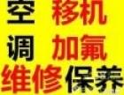 松江香亭路空调维修 东兴路空调维修 申港路空调加液维修