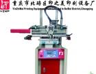 丝印加工网版制作丝印油墨移印机丝印机出售维修