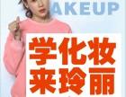 广州哪家化妆学校好?番禺哪家化妆学校好?