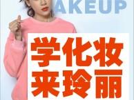 周末学化妆,晚上学化妆,来广州番禺玲丽化妆学校