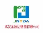 黄陂物流公司武汉金源达物流提供全国各地低价返程车辆