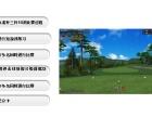 模拟高尔夫品牌稳定已被用户作为yunyida的更好选择