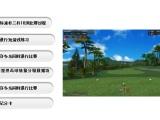 模擬高爾夫品牌穩定已被用戶作為yunyida的更好選擇