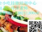 小吃培训重庆小面沙县小吃煎饼果子土耳其烤肉拌饭