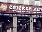 大连chicken run炸鸡加盟费 韩国炸鸡加盟