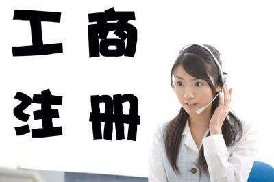 瑶海区海龙公寓附近注册环保工程公司代账报税找张娜娜会计
