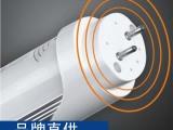 业电照明 雷达微波感应LED灯管 T8智能灯管 恒流源无频闪 迅