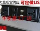 多媒体桌面插座 信息盒 多媒体插座 免焊接线可定制