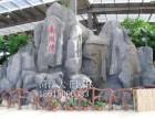 菏泽新理想园林假山景观设计制作中心