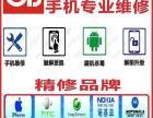 广元利州区手机专业维修店-高柏数码通讯经营部