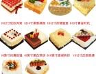 5家辽源大拇指蛋糕店生日蛋糕速递快递配送龙山区免费送货