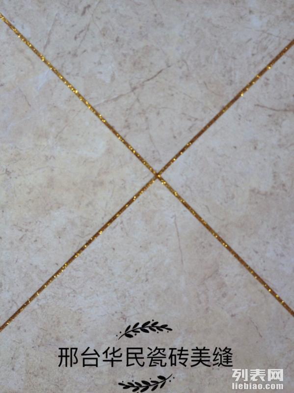 专业瓷砖美缝免费上门做样板