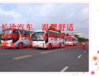 南通到成都的汽车(客车)15058103142+大巴 /客车