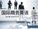 惠州英语口语培训,商务英语培训,日常英语培训