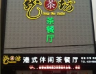 龙茶坊广式点心加盟费用要多少钱