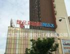宜昌楼顶大型广告发光字招牌制作安装