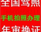 北京驾驶证到期换证/补办北京驾照/驾驶员体检表