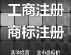 玉环公司注册 公司股权转让 变更 代理记账 商标注册