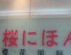 福州樱花日语学校,兴趣班,语法班,日常用语,考级