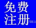 郑州管城工商注册 代理记账全城最低价 服务第一好!